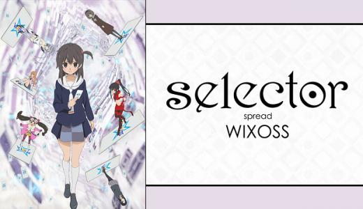 『selector spread WIXOSS』はHulu・U-NEXT・dアニメストアのどこで動画配信してる?