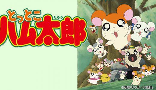 『とっとこハム太郎』はHulu・U-NEXT・dアニメストアのどこで動画配信してる?
