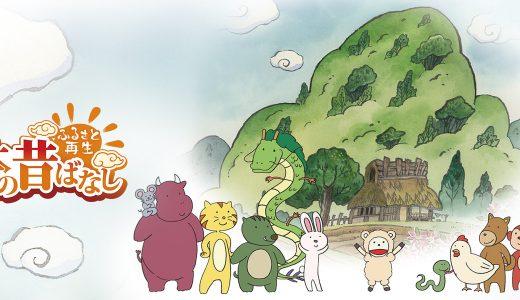『ふるさと再生 日本の昔ばなし』はHulu・U-NEXT・dアニメストアのどこで動画配信してる?