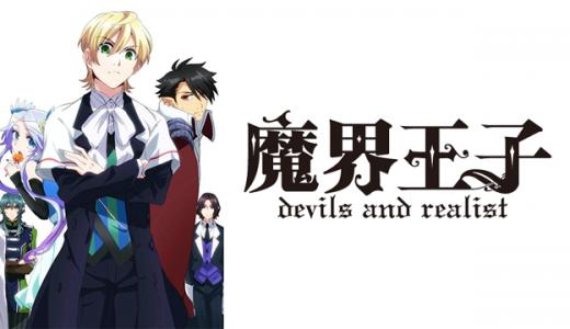 『魔界王子 devils and realist』はHulu・U-NEXT・dアニメストアのどこで動画配信してる?