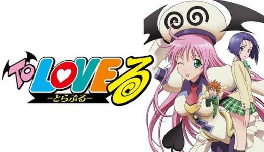 『To LOVEる -とらぶる-』はHulu・U-NEXT・dアニメストアのどこで動画配信してる?