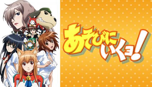『あそびにいくヨ!』はHulu・U-NEXT・dアニメストアのどこで動画配信してる?