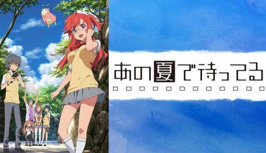 『あの夏で待ってる』はHulu・U-NEXT・dアニメストアのどこで動画配信してる?