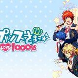 『うたの☆プリンスさまっ♪ マジLOVE1000%』はHulu・U-NEXT・dアニメストアのどこで動画配信してる?