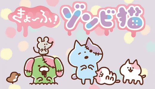 『きょ~ふ!ゾンビ猫』はHulu・U-NEXT・dアニメストアのどこで動画配信してる?