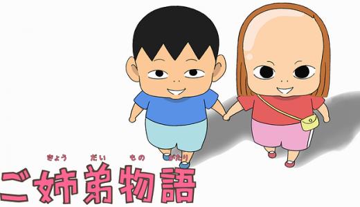『ご姉弟物語』はHulu・U-NEXT・dアニメストアのどこで動画配信してる?