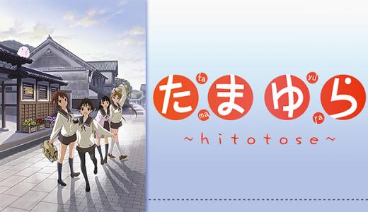 『たまゆら ~hitotose~』はHulu・U-NEXT・dアニメストアのどこで動画配信してる?