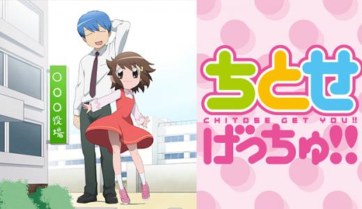 『ちとせげっちゅ!!』はHulu・U-NEXT・dアニメストアのどこで動画配信してる?
