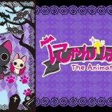 『にゃんぱいあ-The Animation-』はHulu・U-NEXT・dアニメストアのどこで動画配信してる?