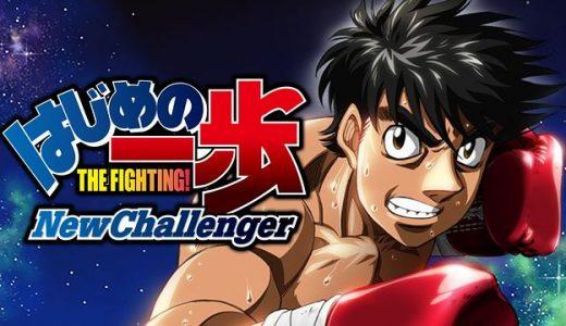 『はじめの一歩 New Challenger』はHulu・U-NEXT・dアニメストアのどこで動画配信してる?