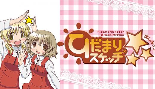 『ひだまりスケッチ×☆☆☆』はHulu・U-NEXT・dアニメストアのどこで動画配信してる?