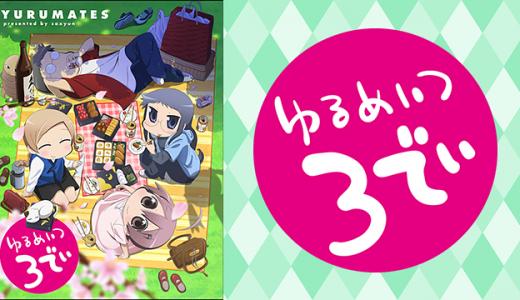 『ゆるめいつ 3でぃ』はHulu・U-NEXT・dアニメストアのどこで動画配信してる?