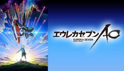『エウレカセブンAO』はHulu・U-NEXT・dアニメストアのどこで動画配信してる?