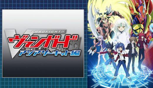 『カードファイト!! ヴァンガード アジアサーキット編』はHulu・U-NEXT・dアニメストアのどこで動画配信してる?