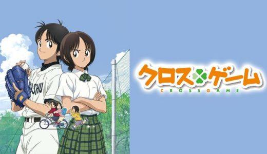 『クロスゲーム』はHulu・U-NEXT・dアニメストアのどこで動画配信してる?