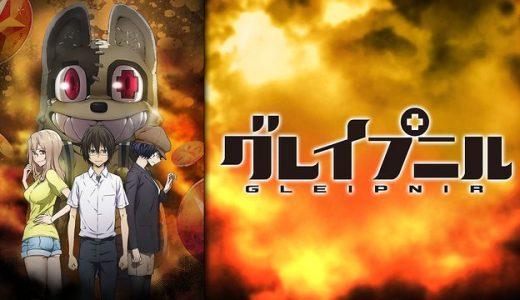 『グレイプニル』はHulu・U-NEXT・dアニメストアのどこで動画配信してる?