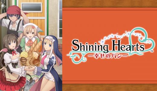 『シャイニング・ハーツ 〜幸せのパン〜』はHulu・U-NEXT・dアニメストアのどこで動画配信してる?