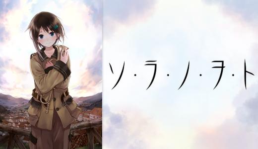 『ソ・ラ・ノ・ヲ・ト』はHulu・U-NEXT・dアニメストアのどこで動画配信してる?
