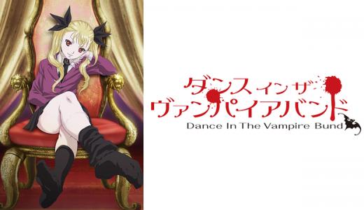 『ダンス イン ザ ヴァンパイアバンド』はHulu・U-NEXT・dアニメストアのどこで動画配信してる?