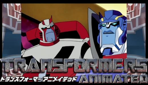 『トランスフォーマー アニメイテッド』はHulu・U-NEXT・dアニメストアのどこで動画配信してる?