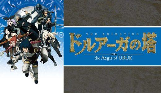 『ドルアーガの塔 ~the Aegis of URUK~』はHulu・U-NEXT・dアニメストアのどこで動画配信してる?