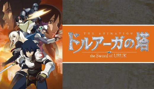 『ドルアーガの塔 ~the Sword of URUK~』はHulu・U-NEXT・dアニメストアのどこで動画配信してる?