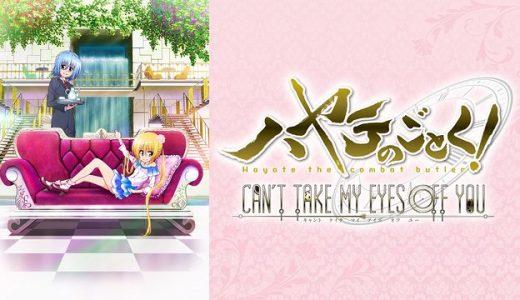 『ハヤテのごとく!CAN'T TAKE MY EYES OFF YOU』はHulu・U-NEXT・dアニメストアのどこで動画配信してる?