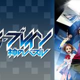 『ファイ・ブレイン~神のパズル 第1シリーズ』はHulu・U-NEXT・dアニメストアのどこで動画配信してる?