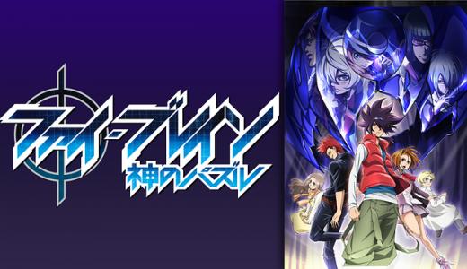 『ファイ・ブレイン~神のパズル 第2シリーズ』はHulu・U-NEXT・dアニメストアのどこで動画配信してる?
