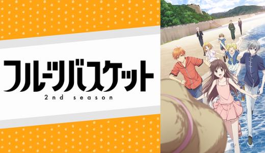 『フルーツバスケット 2nd season』はHulu・U-NEXT・dアニメストアのどこで動画配信してる?