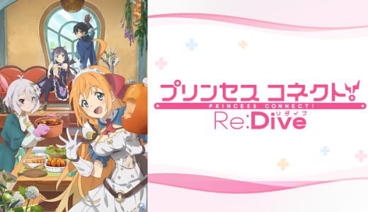 『プリンセスコネクト!Re:Dive』はHulu・U-NEXT・dアニメストアのどこで動画配信してる?