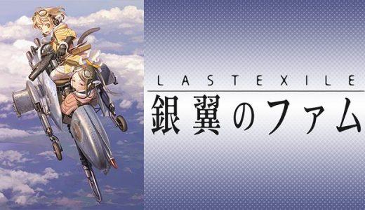 『ラストエグザイル -銀翼のファム-』はHulu・U-NEXT・dアニメストアのどこで動画配信してる?