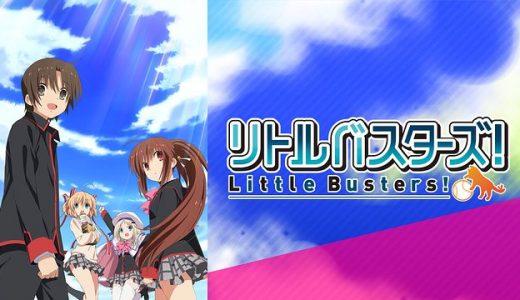 『リトルバスターズ!』はHulu・U-NEXT・dアニメストアのどこで動画配信してる?