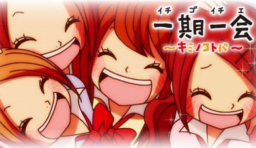 『一期一会〜キミノコトバ〜』はHulu・U-NEXT・dアニメストアのどこで動画配信してる?