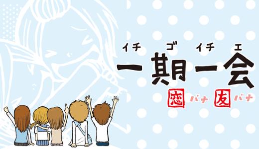 『一期一会 恋バナ友バナ』はHulu・U-NEXT・dアニメストアのどこで動画配信してる?