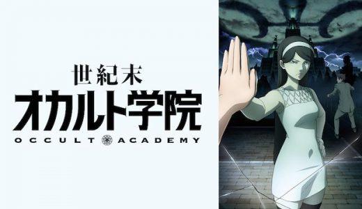 『世紀末オカルト学院』はHulu・U-NEXT・dアニメストアのどこで動画配信してる?