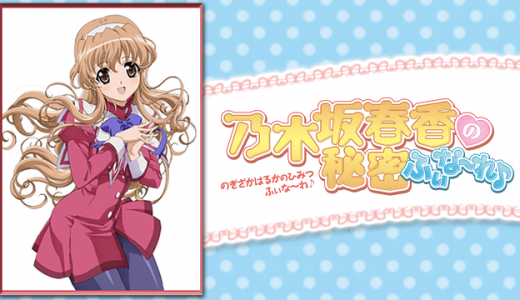 『乃木坂春香の秘密 ふぃな~れ♪』はHulu・U-NEXT・dアニメストアのどこで動画配信してる?