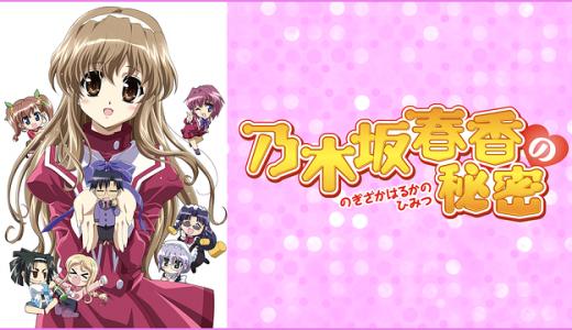 『乃木坂春香の秘密』はHulu・U-NEXT・dアニメストアのどこで動画配信してる?