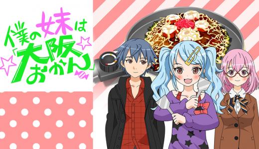 『僕の妹は「大阪おかん」』はHulu・U-NEXT・dアニメストアのどこで動画配信してる?