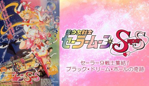 『劇場版 美少女戦士セーラームーンSuperS』はHulu・U-NEXT・dアニメストアのどこで動画配信してる?