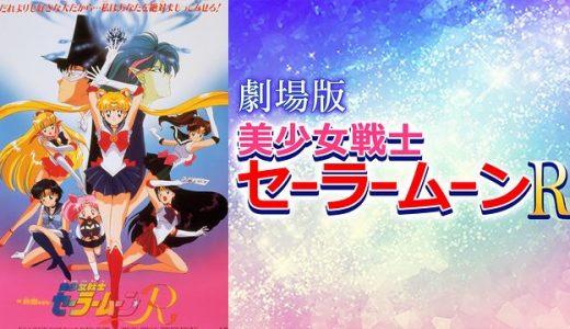 『劇場版 美少女戦士セーラームーンR』はHulu・U-NEXT・dアニメストアのどこで動画配信してる?