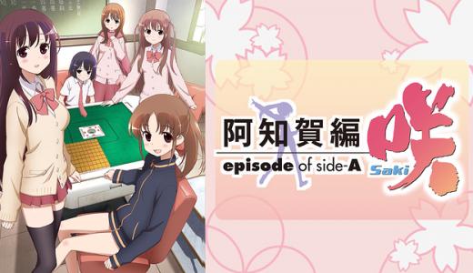 『咲-Saki- 阿知賀編 episode of side-A』はHulu・U-NEXT・dアニメストアのどこで動画配信してる?