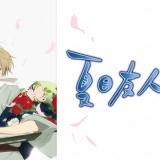 『夏目友人帳 参』はHulu・U-NEXT・dアニメストアのどこで動画配信してる?