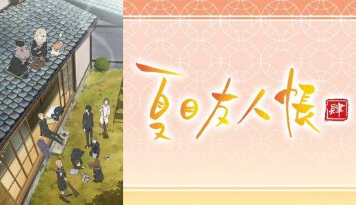 『夏目友人帳 肆』はHulu・U-NEXT・dアニメストアのどこで動画配信してる?