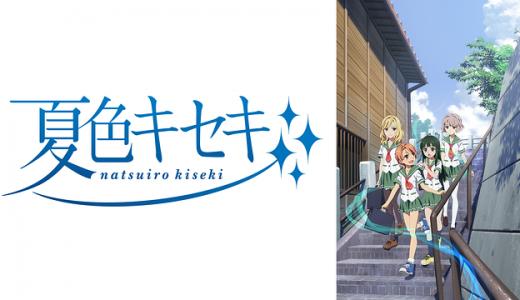 『夏色キセキ』はHulu・U-NEXT・dアニメストアのどこで動画配信してる?