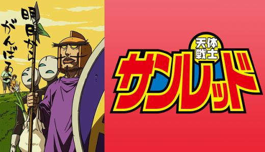 『天体戦士サンレッド(第2期)』はHulu・U-NEXT・dアニメストアのどこで動画配信してる?