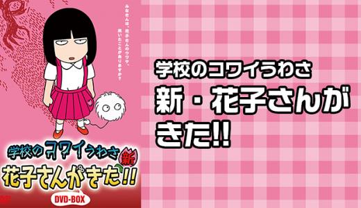 『学校のコワイうわさ 新・花子さんがきた!!』はHulu・U-NEXT・dアニメストアのどこで動画配信してる?