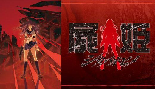 『屍姫』はHulu・U-NEXT・dアニメストアのどこで動画配信してる?