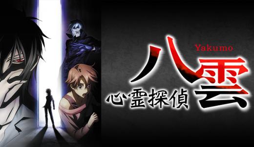 『心霊探偵八雲』はHulu・U-NEXT・dアニメストアのどこで動画配信してる?