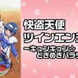 『快盗天使ツインエンジェル~キュンキュン☆ときめきパラダイス!!~』はHulu・U-NEXT・dアニメストアのどこで動画配信してる?